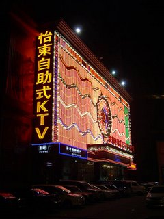 KTV chine marketing