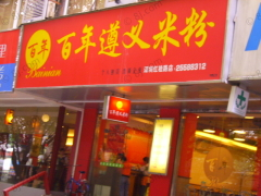 "Restaurant ""rice-noodle"" en Chine"