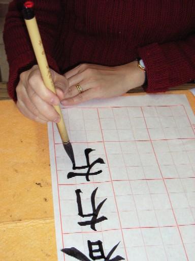 caligraphie chinoise