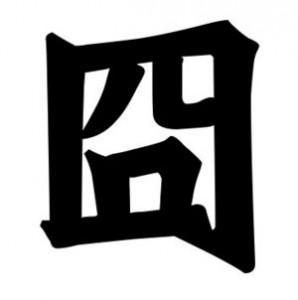Jiong caractere
