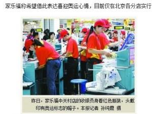 Carrefour employé 2008
