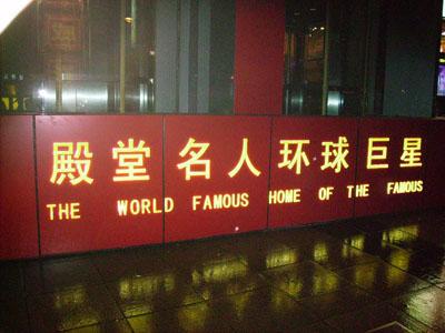 Chinglish famous