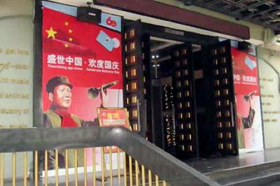 Mao KTV 2