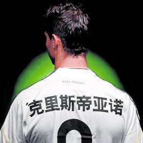 Ronaldo Chine