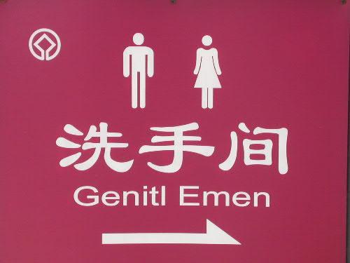 chinglish genit