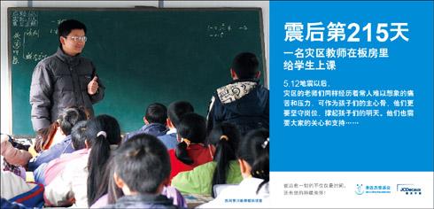 Sichuan decaux