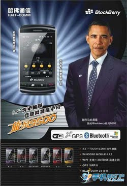 blockberry-obama