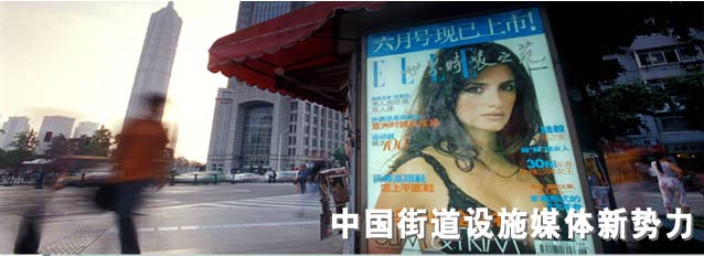 chine jc decaux