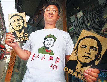 obama-mao