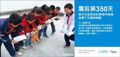 sichuan jc decaux 2