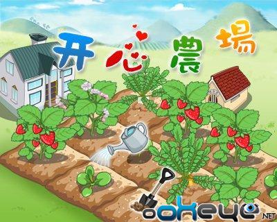 Happy farm: les chinois deviennent des paysans virtuels
