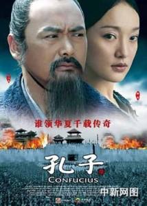 Confucius le film