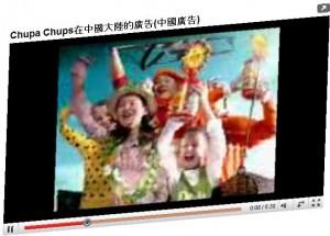chupa chups chine