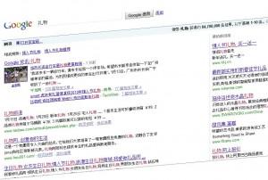 google recherche cadeau