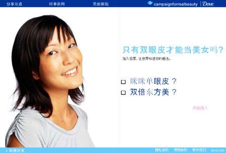 publicité dove chine