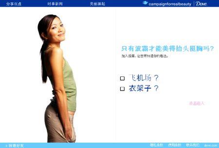 publicité dove chine2
