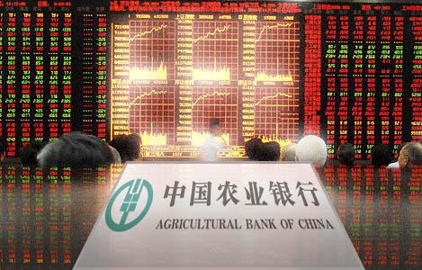 Agricultural bank China
