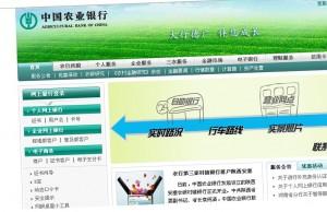 Banque China