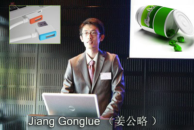 http://www.marketing-chine.com/wp-content/uploads/2010/04/Jiang-Gonglue.jpg