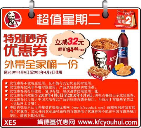 KFC reduction