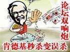 KFC vilain