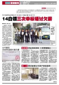 media chinois