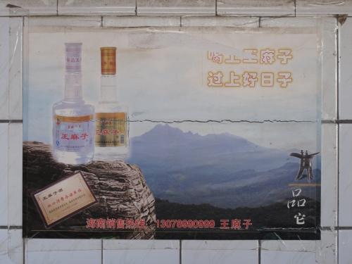 publicite pour Baijiu