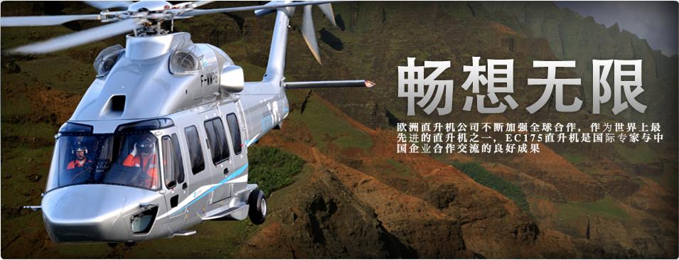 eurocopter(2)
