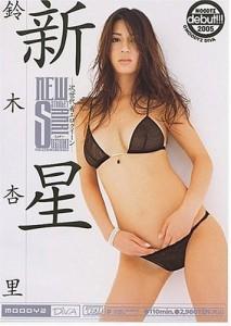 suzuki Amri