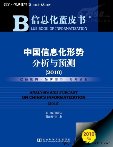 livre bleu internet Chine
