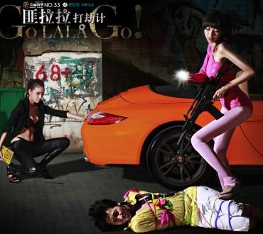 La promotion du Film Go Lala Go