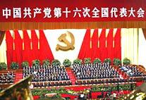 parti chinois