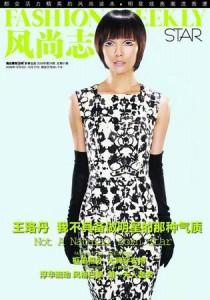 magazine chinois