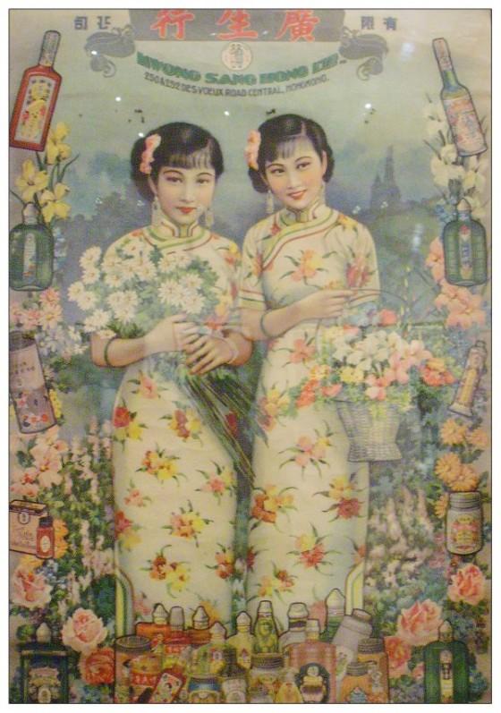 publicité pour les Alcools Kwong Sang Hong Ltd.