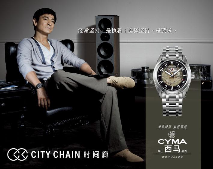 publicité montre chine