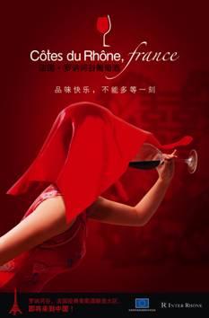 cote du rhone chine publicité