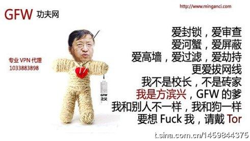 Fang Binxing l'homme le plus détesté de Chine