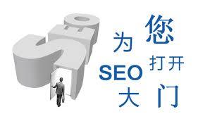 Semaine du référencement sur Marketing Chine