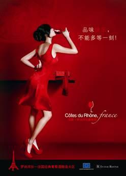 La communication des côtes du Rhône en Chine