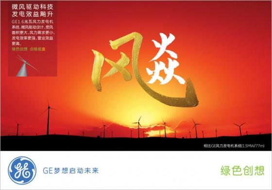 GE-Chine