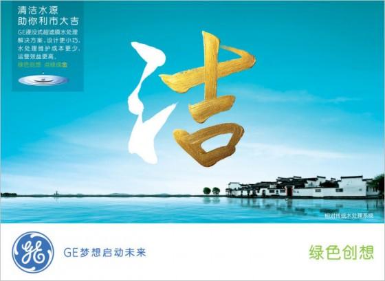 GE-communication pour l'eau en chine