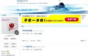 Le Blogueur numéro 3 en Chine