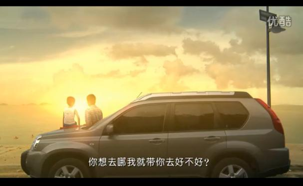 Publicité de Nisasn en Chine
