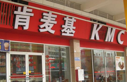 Les Faux magasins en Chine