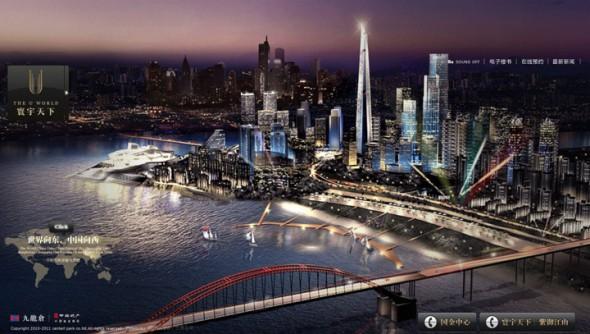 Le site du centre Business de Chongqing