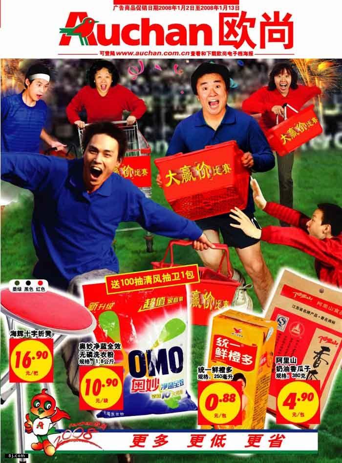 publicité auchan chine