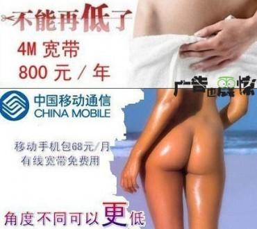 Publicité comparative en faveur de China Mobile