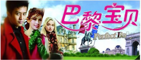Un Film chinois sur Paris