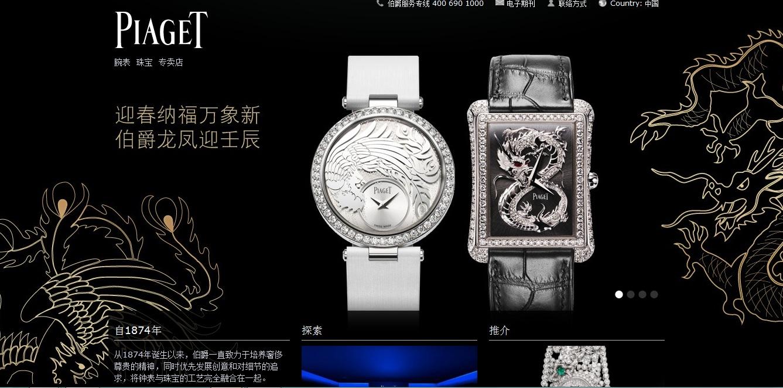 Les montres Piaget de l'année du dragon