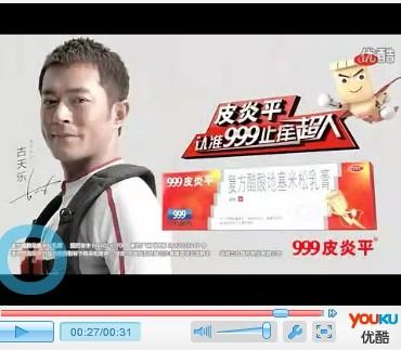 Louis Koo Super Héros d'une marque chinoise de médicament